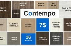 Акция на коллекцию «Сontempo»