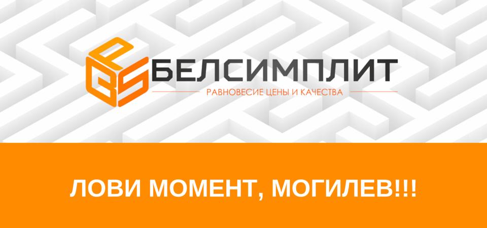 ЛОВИ МОМЕНТ, МОГИЛЕВ!!! (1)