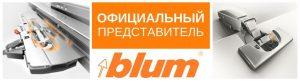 Фурнитура BLUM в Могилеве