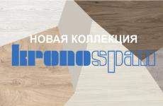 Новая коллекция Kronospan 18/19