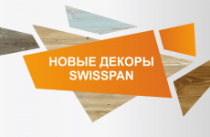 Новые декоры Swisspan!